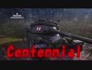 【WoT】小隊で頑張ってるWoT part41 Centennial【PS4】