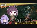 【隻狼-SEKIRO-】寄らば斬りたん、戦国を征く! #4【VOICEROID実況プレイ】