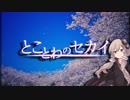 【VOICEROID旅】『とことわのセカイ』第17話「巡り続ける季節と、過ぎ去る歴史」【神社・遺構・廃墟】