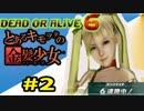 【DoA6】とあるキモヲタの金髪少女~マリー・ローズ~♡#2