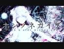 「ホシノネガイヲ」/巡音ルカ