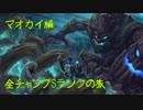 【LoL】全チャンプSランクの旅【マオカイ】Patch 9.7 (100/142)