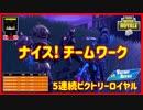 【フォートナイト】ナイス! チームワーク!  ザコ勢が行くFORTNITE!!