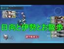 【艦これ】DD提督と艦娘の航海日誌 Part56【日向任務1-6 4-5】