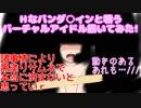 【閲覧注意】Hなバンダ○インと戦うバーチャルアイドル【描いてみた】