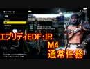 【EDF:IR】ハードでエブリディアイアンレイン!M4 通常任務【実況】