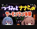 【CeVIO実況】つづみとささらのサーモンラン体験 03