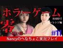 #11【HARD編】零~赤い蝶~/Nancyのへなちょこ実況プレイ