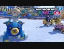 【マリオカート8DX】 vs #113 ロゼッタクマライドローラー【実況】