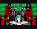 ◆鈴◆アイドル部で分かる?ニンジャスレイヤー番外編#1◆忍◆