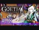 【#98】ゴエティアクロス◆悪魔少女×マルチプレイRPG【実況】