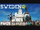 第28位:【ゆっくり】北欧スウェーデン一人旅 Part26 さよならAS300 thumbnail