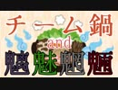 【チーム鍋】ベルモンド・バンデラス打ち上がる【チーム魑魅魍魎】