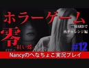 #12【HARD編】零~赤い蝶~/Nancyのへなちょこ実況プレイ
