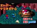 □■スーパーマリオRPGを懐かしみながら実況プレイ part25【姉弟+a実況】