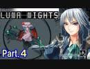 【実況】咲夜さんを自在に操作するアクション Part.4【東方 LUNA NIGHTS】