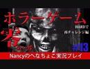 #13【HARD編】零~赤い蝶~/Nancyのへなちょこ実況プレイ