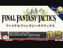 【FFT考察】ゲームデザイン編【第52回前編-ゲーム夜話】