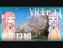 【琴葉姉妹】VRキャンプ実況 #4 【お花見編】