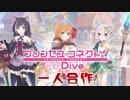 プリコネR一人合作+α【プリンセスコネクト!Re:Dive】