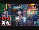 ジャンプ好きには夢のような逆異世界転移物語part12【JUMP FORCE実況】