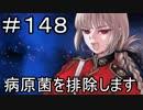 【実況】落ちこぼれ魔術師と7つの特異点【Fate/GrandOrder】148日目