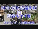 【2019年4月15日】BPO・NHK抗議街宣in渋谷モヤイ像【二の橋倶楽部】