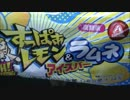 【食べる動画】すっぱぁレモン&ラムネアイスバー《アンデイコ》【咀嚼音】