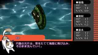 【ゆっくりTRPG】渦巻く呼び声~最終話【CoC】