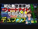【オタクの】初心者塾講師がフォートナイトやるしん!!【モノマネ】