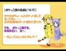 【動画素人が送る、萌えもん金銀Verプレイ動画っぽいもの】その13 thumbnail