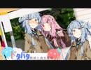第11位:ドタバタ姉妹の過去現在 第一話『いつもの日常はきっと幸せ』【VOICEROID劇場】 thumbnail
