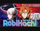 【海外の反応 アニメ】 ロビハチ 2話 robihachi ep 2 酢だことイカ塩辛ください アニメリアクション