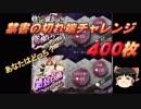 【ゆっくり】おじ紳士のD×2真・女神転生リベレーション#05禁書の切れ端400枚チャレンジ