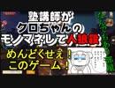 【なんでも】塾講師がクロちゃんのモノマネして人狼殺やるしん!【ありすぎて】