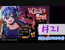 【声あてながら実況プレイ】Witch's Heart #21