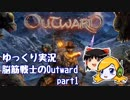 【ゆっくり実況】脳筋戦士のOutward part1