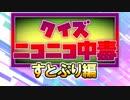 第56位:クイズ!ニコニコ中毒 ~すとぷり編~ thumbnail