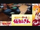 【世話やきキツネの仙狐さんOP】今宵mofumofu!!【弾いてみた】
