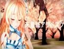 【桜乃そら】天鵞絨アラベスク【VOCALOID5カバー】