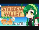 【Stardew Valley】セカンドライフは牧場で【VOICEROID実況】Part1