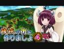 第57位:【Factory Town】機械の街を作りましょ 04【VOICEROID実況】 thumbnail