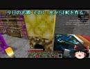 【Minecraft】ゆっくり錬金科学raft Part 8【ゆっくり実況】