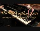 第3位:「marasy collection」クロスフェードの動画(XFD)【まらしぃ】 thumbnail