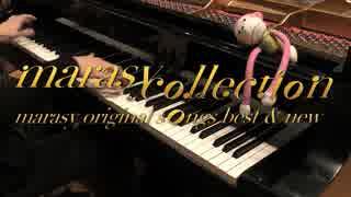 「marasy collection」クロスフェードの動画(XFD)【まらしぃ】