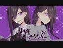 【ニコカラ】拝啓ドッペルゲンガー +5【On Vocal】