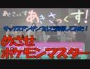 【サックス四重奏】【ポケモン】めざせポケモンマスター【演奏してみた】【あきさっくす!】