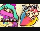 【実況】成人男性の粘土遊び#8【タッチ! カービィスーパーレインボー】
