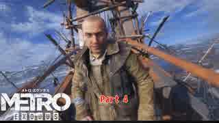【PC】Metro Exodus をやる Part 4【初見】