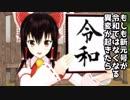 第23位:【東方MMDドラマ】もしも新元号が令和ではなくなる異変が起きたら【ゆきはね式東方短編物語】 thumbnail